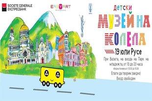 Детски музей на колела